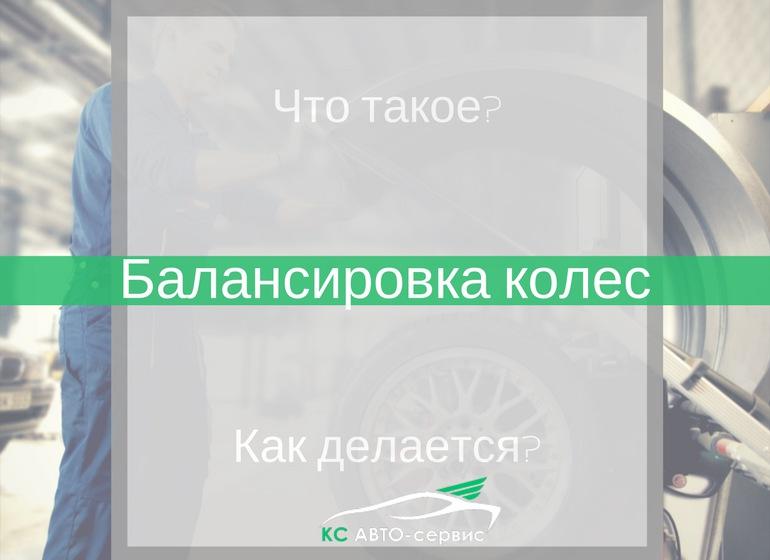 что такое балансировка колес kssto