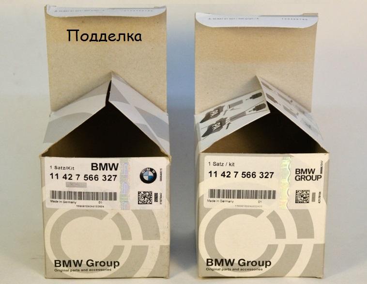 оригинал и подделка - запчасти BMW