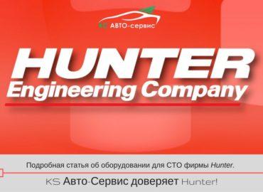 Оборудование американской фирмы Hunter. В будущее с нами!